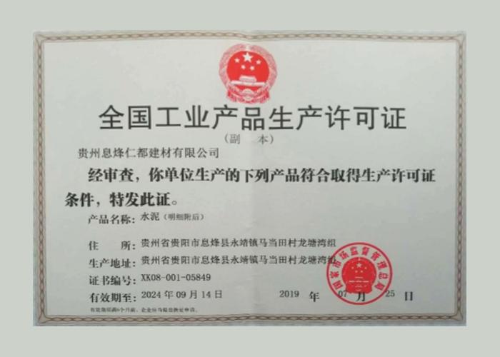 生产许可证<br />